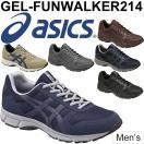 asics メンズ ウォーキングシューズ ゲルファンウォーカー214 アシックス 紳士靴 男性 24.0-28.0cm 4E 幅広 EEEE くつ GEL-FUNWALKER214 運動靴/TDW214