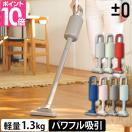 コードレス掃除機 ±0 XJC-Y010 軽量 スティッククリーナー フィルター+アロマチップ特典