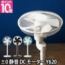 扇風機 DCファン 補助翼 Y620 ±0 プラスマイナスゼロ 選べるオマケB特典