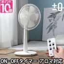 扇風機 リビング扇風機 ±0 プラスマイナスゼロ リビングファン XQS-V110 ミニ扇風機特典