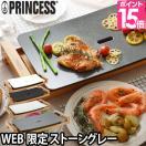 ホットプレート PRINCESS テーブルグリルピュア  もれなくVARIASオイルブラシ まな板ボード3枚組の特典 予約販売