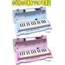 【送料無料】ヤマハ YAMAHA 鍵盤ハーモニカ ピアニカ 32鍵盤 P32E / P32EP【レビューを書いて鍵盤シールをプレゼント!】