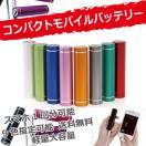 モバイルバッテリー 2000mah コンパクト オープン記念 即発送 色指定可 軽量 iphone7 iPhone 8 x plus 携帯充電器 iphone6s 7 8 x android アイコス iqos用