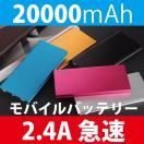 モバイルバッテリー 大容量 薄型 20000mAh  スマホ充電器 iphone8 x iphone7 iphone7 plus Galaxy LEDライト 送料無料 ポケモンGO
