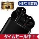 ワイヤレス イヤホン 最新型 Bluetooth 5.0...