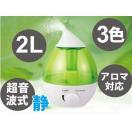 【セール】超音波式 加湿器 2L アロマディフューザー