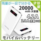 モバイルバッテリー 大容量  20000mah sy10-200 急速充電 スマホ 携帯 充電器 iPhone 8 x 6 7 S plus Galaxy LEDライト ポケモンGO アイコス iqos 送料無料