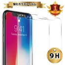 【セール】iPhone7 7s 6s 6 Plus 5 4GALAXYS4 S5 強化ガラス 硬度9H 保護フィルム 高光沢防指紋【レビューを書いて送料無料】