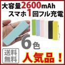 【セール】モバイルバッテリー2600mah iphone7 iPhone7 plus 携帯充電器 バッテリー iphone7 iphone6s Plus 5s 5 SE galaxys4 s5 【レビューで送料無料】