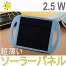 【セール】ソーラーパネル ポータブル 2.5w多結晶 太陽光発電 usb2.0ポート