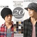 選べる20種 ニット帽 メンズ つば付きニット帽子 ニットキャスケット ニットキャップ 帽子 ワッチキャップ