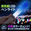 ゆうメール 送料無料 15色 コンサートライト ペンライト ライブスティック カラーチェンジ 切替 LEDライト
