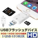 ゆうメール 送料無料 iPhone iPad カードリーダー Flash device HD SD TF カード USB microUSB Lightning