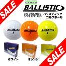 グローブライド BALLISTIC (バリスティック) ボール 1ダース(12球入り) 特価 [有賀園ゴルフ]