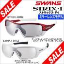 スワンズ メンズ ミラーレンズ スポーツ サングラス STRIX-I 0702 0712 [59%OFF] 特価