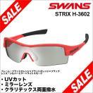 スワンズ メンズ サングラス STRIX H-3602 特価 [有賀園ゴルフ]