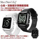 2017年モデル ショットナビ 腕時計型GPSゴルフナビ Shot Navi HuG [有賀園ゴルフ]