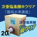 【20Lボックスを2個ご購入で次亜塩素酸 6Lプレゼント】次亜塩素酸水20L 高濃度500PPM @クリア(アットクリア)