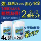 #次亜塩素酸水2本セット# 2000ml 2本セット 消臭スプレー