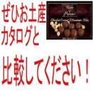 ハワイ お土産 ハワイアンサン マカダミアナッツチョコレート