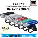 キャットアイ ヘッドライト HL-EL145 URBAN...