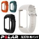 【Polar(ポラール)】A370用交換用リストス...