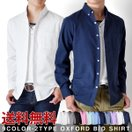 シャツ メンズ オックスフォードシャツ 長袖 白シャツ セール 送料無料 通販M《M1.5》