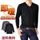 送料無料 Tシャツ メンズ 超暖 あったか インナー ロンT 長袖 防寒 セール 通販M《M1.5》