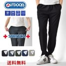 送料無料 ジョガーパンツ メンズ パンツ ジョガー ストレッチ 通販M《M1.5》
