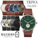 TRIWA トリワ FALKEN ファルコン アナログ ウォッチ ボーイズサイズ メンズ レディース ユニセックス