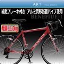 ロードバイク【アルミロード】BNFE-1補助ブレーキ付き【90%カンタン組立】