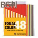 トーナルカラー 片面白 B6判 48色組 【 工作 作品 折紙 折り紙 製作 】