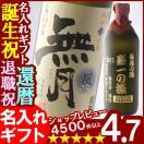 退職祝 御退職 記念品 プレゼント 名入れ 焼酎 酒 ギフト 無月風(米) 720ml 名前入り 送料無料