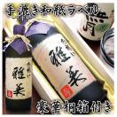 名入れ 焼酎 酒 名入れ プレゼント ギフト 無月花(麦)720ml・手漉き和紙ラベル 桐箱入り 名前入り 送料無料