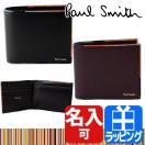 ポールスミス 財布 二つ折り財布 メンズ ストライプ 折り財布 本革 レザー ブランド Paul Smith 873181P514 新品
