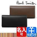 ポールスミス 財布 長財布 メンズ オールドレザー かぶせ 本革 ブランド Paul Smith 873215 P486 新品