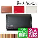 ポールスミス PaulSmith メンズ カードケース PSK706 【名刺入れ ステッチ ブランド 名刺入れ ギフト 名入れ対応 ギフト プレゼント】