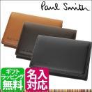 ポールスミス Paul Smith 名刺入れ カード入れ オールドレザー psk903 【名入れ 名入れプレゼント】