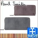 ポールスミス PaulSmith メンズ ラウンドファスナー財布 554839 J166 【ロウ コレクション ブランド】 ギフト プレゼント 贈り物[S]