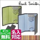 ポールスミス キーケース 4連 メンズ 革 本革 コントラストインサイド P002NN 【名入れ 名入れプレゼント ブランドキーケース ポールスミスキーケース】