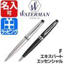 ウォーターマン ボールペン エキスパート エッセンシャル メタリックCT マットブラックCT 【高級ボールペン 名入れ対応 刻印 ギフト 名入れボールペン】