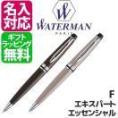 ウォーターマン ボールペン エキスパート エッセンシャル ディープブラウンCT トープCT 【高級ボールペン 名入れ対応 刻印 ギフト 名入れボールペン】