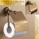 アンティークゴールド トイレットペーパーホルダー カフェ インテリア トイレ