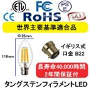 B22LED電球調光密閉器具対応シャンデリア用c35型クリアガラス電球色4w高品...