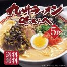 九州ご当地ラーメン 5食セット ラーメン 詰め合わせ 1000円ポッキリ