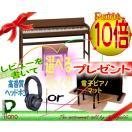 新色台数限定!予約受付中!/設置・送料無料/ローランド(Roland)KIYOLA(きよら)KF-10-KMB(モカブラウン)/高音質ヘッドフォンorマットプレゼント/