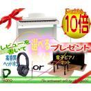 設置・送料無料/RP501R?WHS(ホワイト)ローランドデジタルピアノ(電子ピアノ)/ 高音質ヘッドフォンorマット