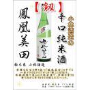 日本酒 鳳凰美田 剣(剱)辛口純米1800ml ...