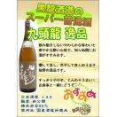 九頭龍(黒龍)くずりゅう逸品1800ml 日本酒 ...