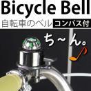 送料無料 自転車ベル兼コンパス黒色1個 ハンドル部に取付ける自転車用ベル いい音色の自転車用ベル コンパクト自転車用ベル as20037